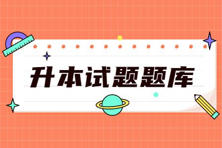 江西省专升本政治试题 专升本答案及解析