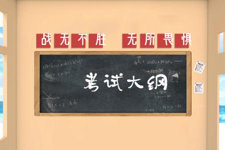 萍乡学院专业课考试大纲