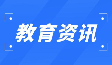 江西专升本网资讯