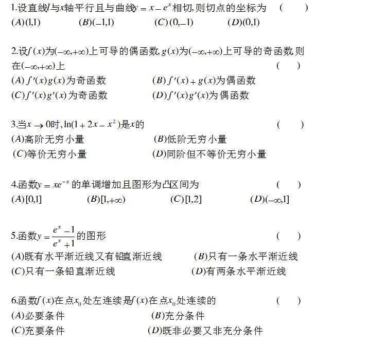 江西统招专升本高等数学试题