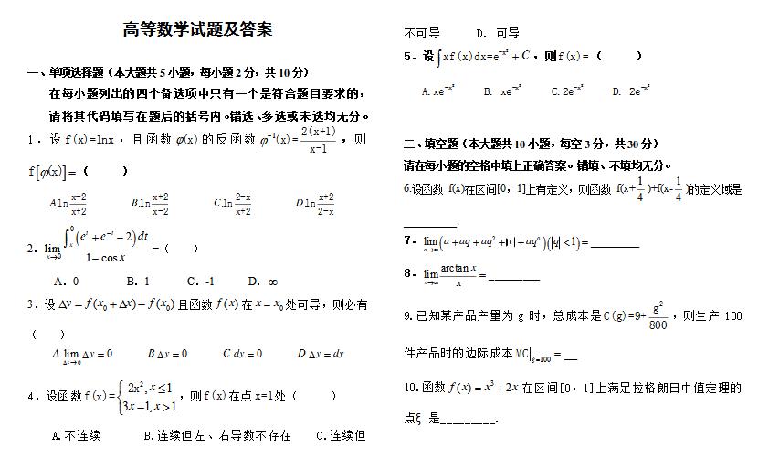 江西科技师范大学专升本高等数学