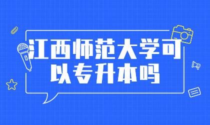江西师范大学可以专升本吗