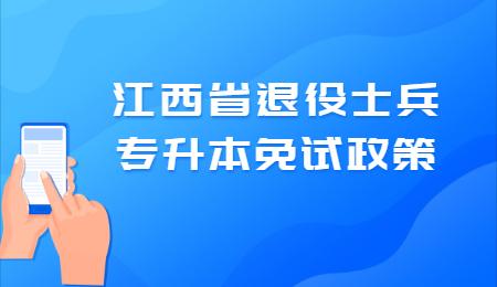 江西省退役士兵专升本免试政策.jpg