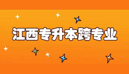 江西专升本跨专业.jpg