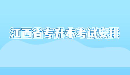江西省专升本考试安排.jpg