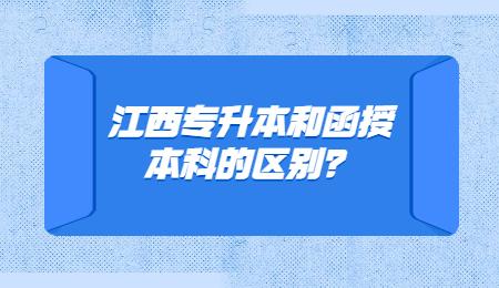 江西专升本和函授本科的区别?.jpg