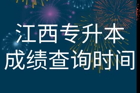 江西专升本成绩查询时间.png