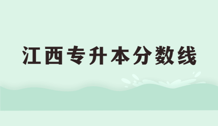 江西专升本分数线.jpg