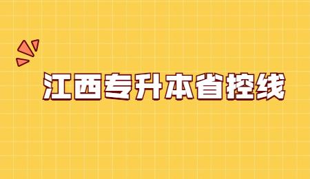 江西专升本省控线.jpg