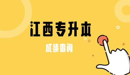 江西专升本成绩查询 (1).jpg
