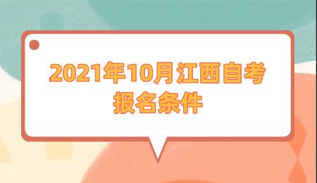 2021年10月江西自考报名条件