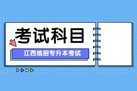 2022年江西省统招专升本考试科目有哪些?