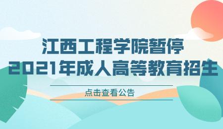 江西工程学院暂停2021年成人高等教育招生的通告