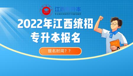 2022年江西统招专升本什么时候报名?